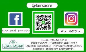 LINE@にご登録ください!