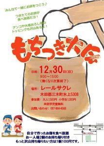 12月30日(日)レールサクレの大餅つき大会ご案内