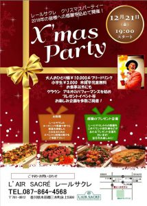 X'mas Party2018のご案内